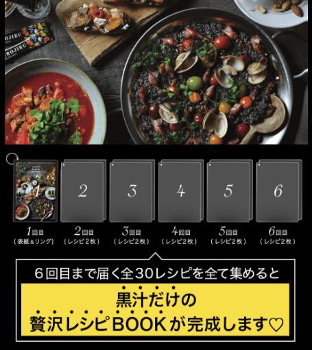 黒汁オリジナルレシピ