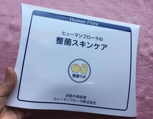ヒューマンフローラ整菌3点セット