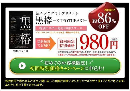 黒椿は初回最安値980円