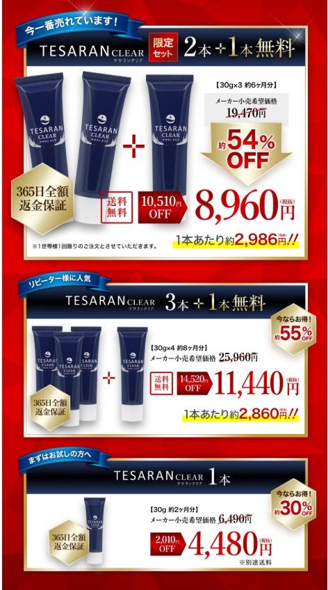 テサランクリア価格