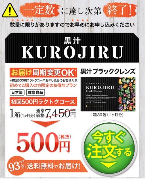 黒汁(KUROJIRU)が初回500円
