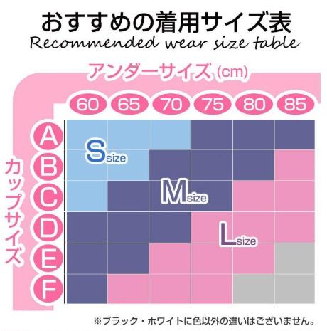 モリアージュのサイズ表