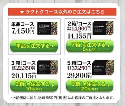 黒汁(KUROJIRU)の都度購入