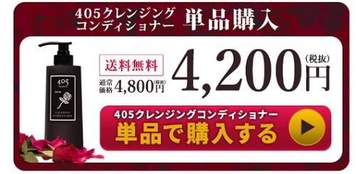 405クレコン単品購入