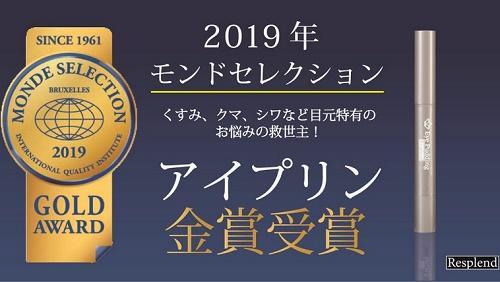 アイプリン2019年モンドセレクション金賞受賞