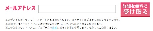 bmaメールフォーム