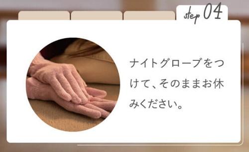 シロジャムの使い方4
