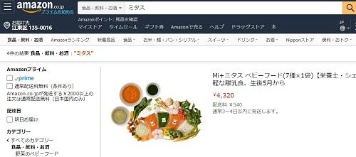 Mi+(ミタス) アマゾンの販売店