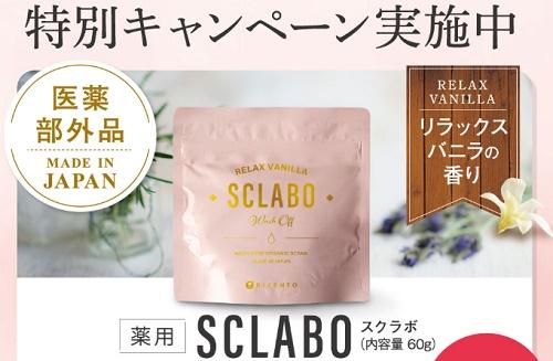 薬用スクラボ(SCLABO)