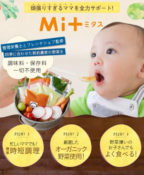Mi+(ミタス)