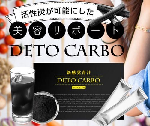 デトカルボは新感覚青汁