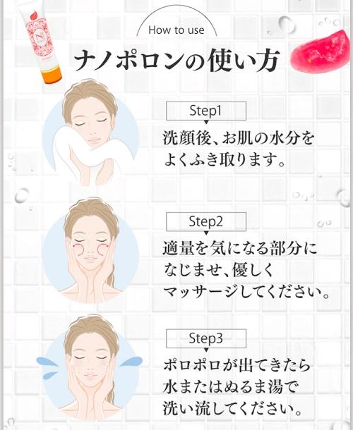 ナノポロンの顔への使い方