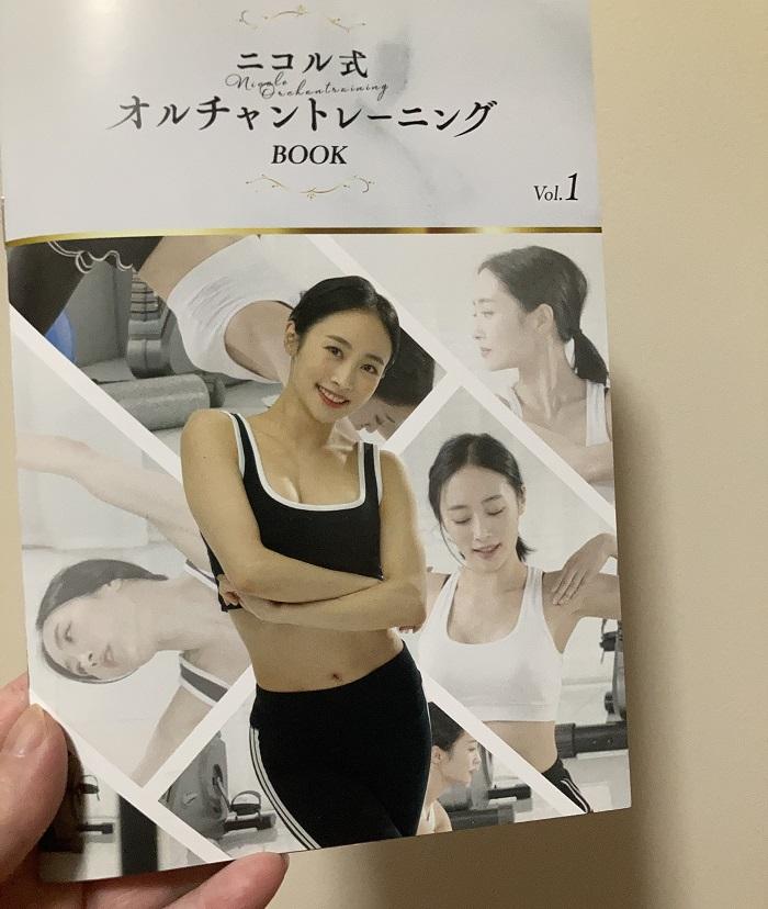 ニコル式トレーニングBOOK